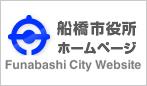 船橋市役所ホームページ たちばな保育園受付情報
