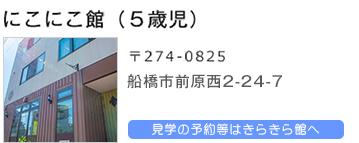 にこにこ館(5歳児)〒274-0825 千葉県船橋市前原西2-24-7